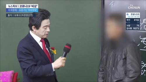 """""""내 이름 부르면 코로나 예방"""" 허경영, 수백 명 앞에서 강연 논란"""