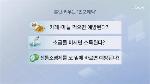 마늘·카레가 코로나에 특효?...인포데믹 몸살