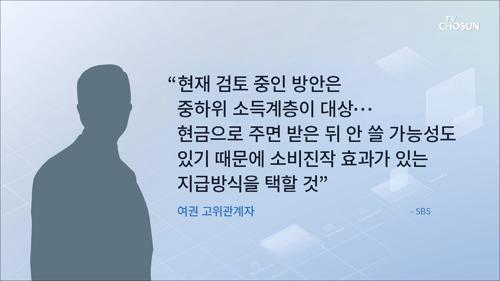 힘 받는 재난기본소득...靑, '현금성 지원' 만지작?