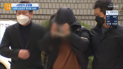 'n번방' 분노 폭발…신상공개 청원 '역대 최다'