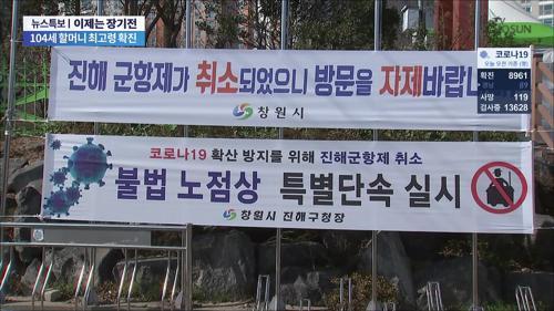 축제 취소에도...'꽃 구경' 다녀온 60대 4명 확진
