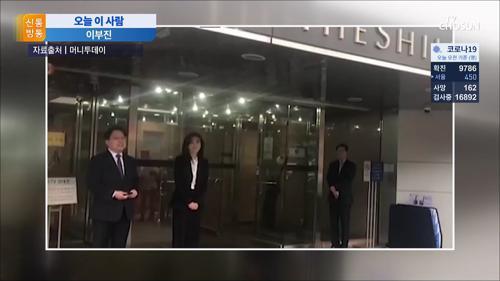 [오늘 이 사람1] '프로포폴 의혹' 이부진, 1년 만에 다시 소환된 이유?