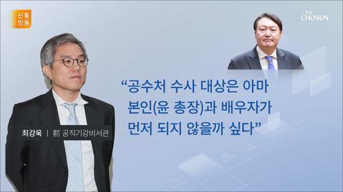 """[오늘 이 사람3] 최강욱, 윤석열 향해 작심비판...""""공수처 수사대상 1호 될 것"""""""