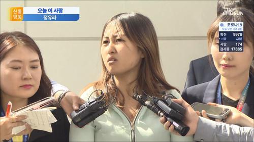 [오늘 이 사람②] 정유라, 증여세 1억대 감면 받은 이유는?