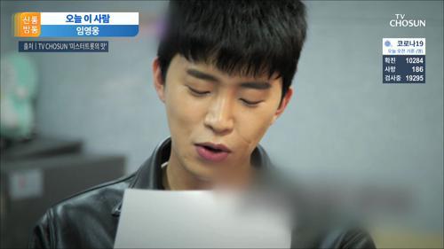 [오늘 이 사람2] 임영웅, 음원차트·음악방송에서도 '트로트 眞'