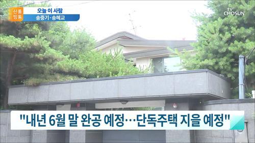 [오늘 이 사람 ①] 송중기·송혜교의 100억 신혼집 철거?