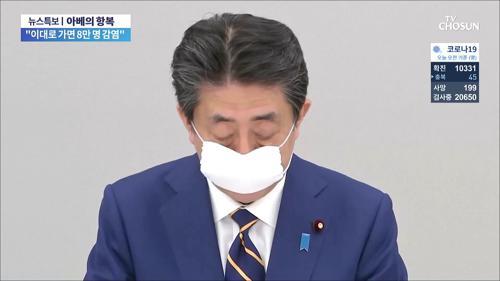 긴급사태 선언한 아베…뒷북 대응 논란