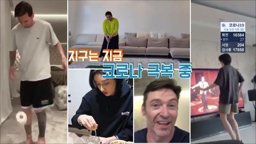 BTS부터 휴 잭맨까지…스타들의 '집콕 챌린지'