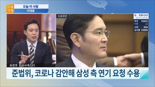 """이재용 '대국민 사과' 한달 미룬다…""""코로나19 때문"""""""
