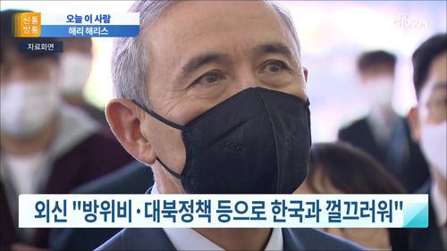 해리스 '11월 사임설'…한미 갈등 부담?