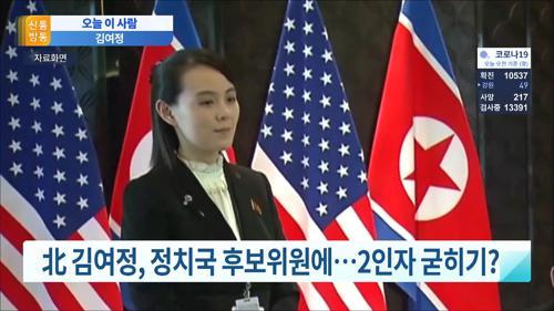 '北 김정은의 입' 김여정, 2인자 굳히기?