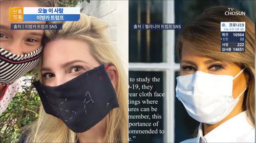 """멜라니아 이어 이방카도 """"마스크 착용을"""""""
