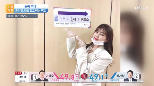 '정치색 논란' 송가인, 올화이트룩으로 투표소 방문