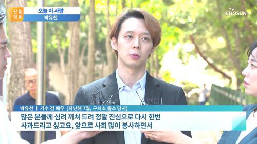 '은퇴 선언' 박유천, 연예계 복귀 시동?