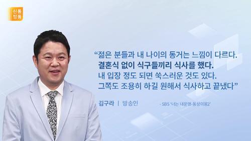 [오늘 이 사람] 김구라, 여자친구와 핑크빛 동거 소식 전해