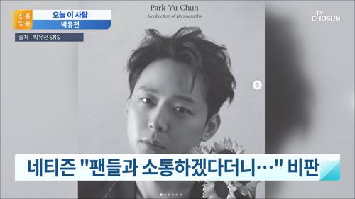 [오늘 이 사람] 박유천 팬클럽의 고액 가입비 논란
