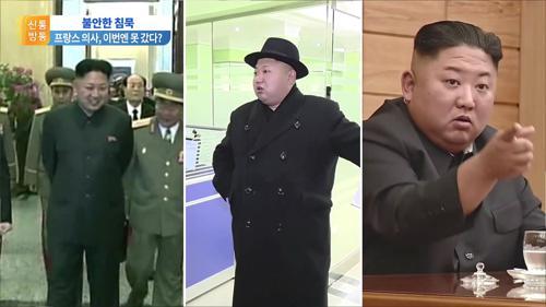 '김정은 거취' 미스터리…北 침묵의 의미는?