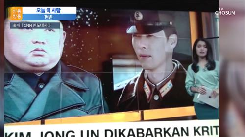 """[오늘 이 사람] 김정은 보도에 현빈이 왜?…인니 CNN """"실수"""""""