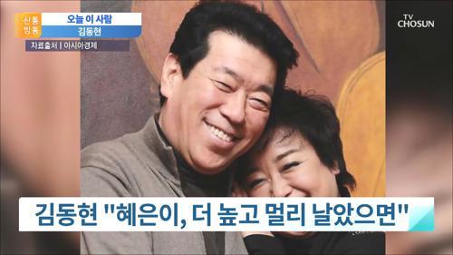 """30년 만에 남으로...김동현 """"혜은이, 더 높고 멀리 날았으면"""""""