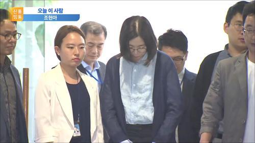 남편 상해' 조현아, 재판 없이 벌금 300만 원