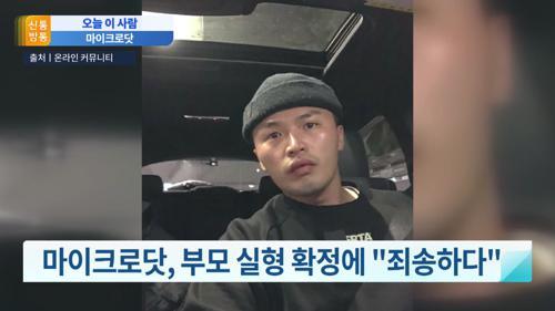 """[오늘 이 사람]  마이크로닷, 부모 실형 확정에 """"죄송하다"""""""