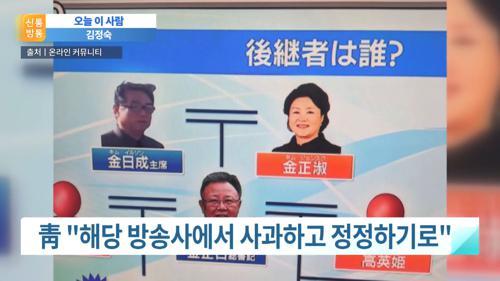 [오늘 이 사람] 김정숙 여사가 왜 거기서?…日 방송 '김일성 아내'로 표시
