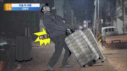 김봉현, 55억 돈다발 숨기다가 허리 '삐끗'
