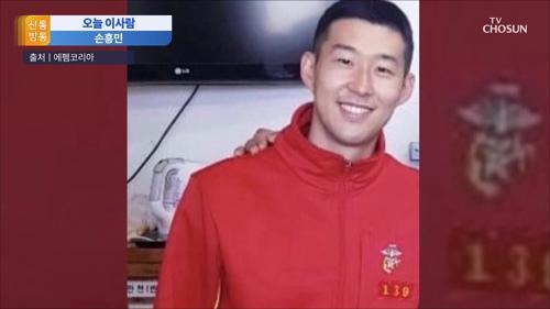 '139번 훈련병' 손흥민…오늘 비공개 퇴소