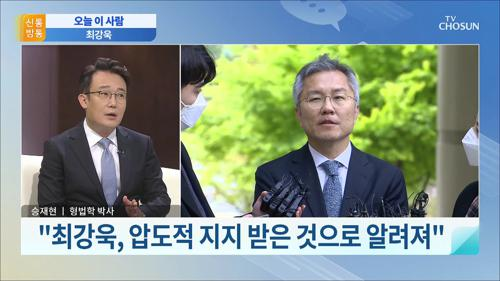 재판받는 최강욱, 조국 보도 비평 방송 출연 논란
