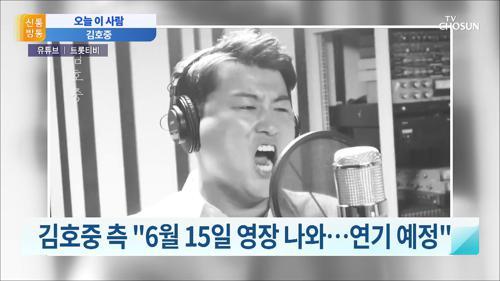 [오늘 이 사람] '올해 30세' 김호중, 군 입대 변수...연기 가능?