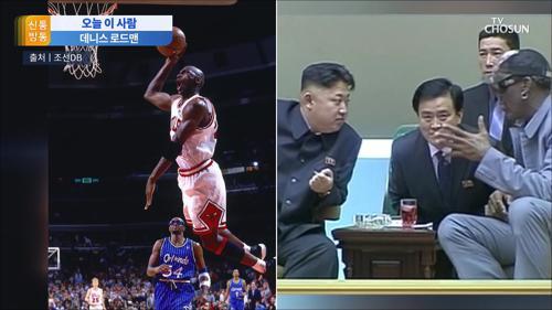 """[오늘 이 사람] '방북 농구스타' 로드맨의 반전...""""김정은 누군지 몰랐다"""""""