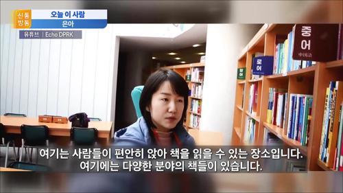 '평양 은아'는 누구?…북한의 첫 유튜버?