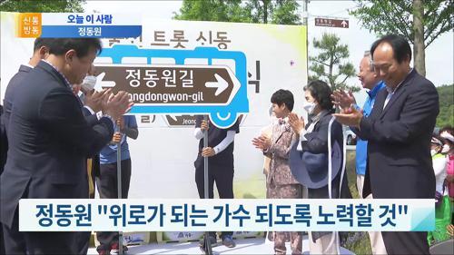 [오늘 이 사람] 트로트 신동 정동원 고향에 '정동원길' 생겼다