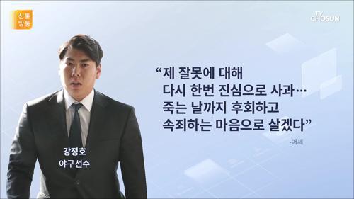 '음주운전' 강정호, 내년 복귀?…솜방망이 징계 논란