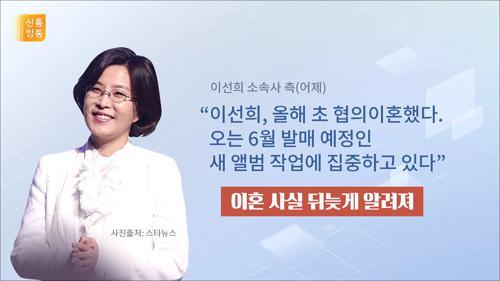 '국민 가수' 이선희, 재혼 14년 만에 협의이혼