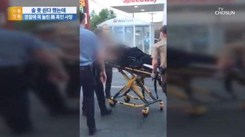 """""""숨 못 쉬어요"""" 경찰 무릎에 죽은 흑인, 그 후 상황?"""