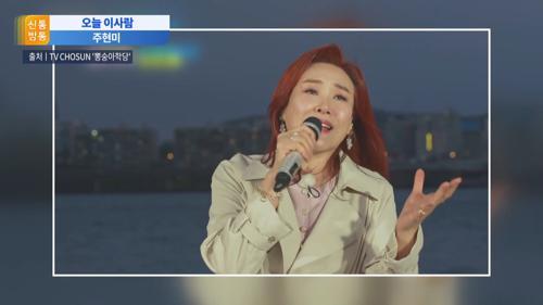 [오늘 이 사람] '데뷔 35주년' 주현미, 트로트 열풍에 제2의 전성기?
