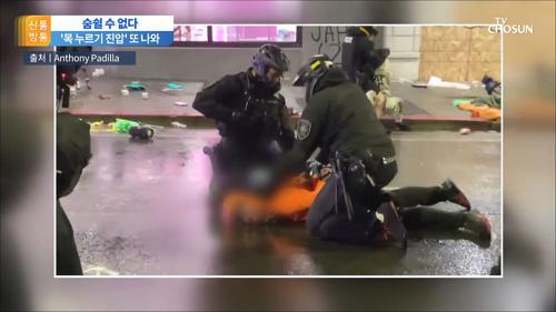 우려했던 일이 현실로…美 경찰이 쏜 총에 1명 사망