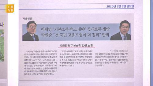 """""""기본소득"""" ↔ """"고용보험""""…이재명·박원순 또 충돌"""