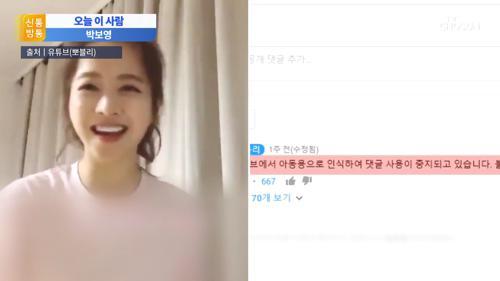 31살인데…아동으로 오해받은 박보영?