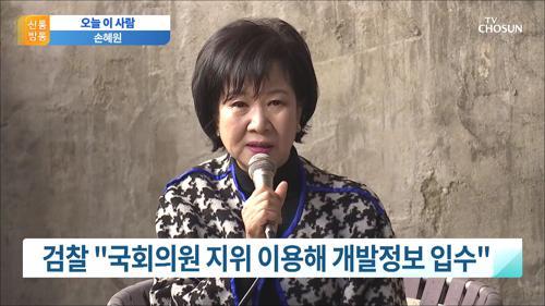[오늘 이 사람] 검찰, '목포 투기의혹' 손혜원에 징역 4년 구형