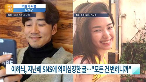 """[오늘 이 사람] 윤계상·이하늬, 7년 만에 결별 인정…""""동료로 남기로"""""""