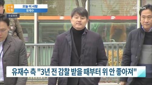 """유재수, 최근 위암 3기로 수술받아…""""구속 후 상태 악화"""""""