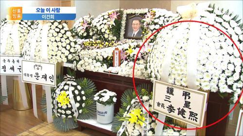 홍사덕 빈소에 놓인 '이건희 조화'…무슨 인연?