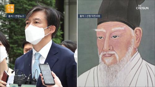 """조국이 남명 조식 후손?…문중 """"사실 아냐"""" 반박"""
