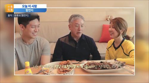 """'오뚜기 3세' 함연지 """"재벌 이미지? 엄청 찌질하다"""""""