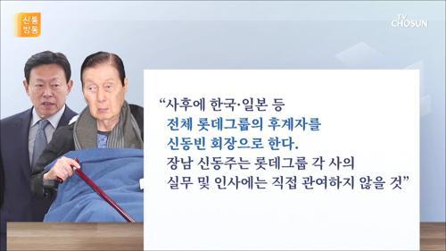 """신격호, 20년 전 작성한 유언장 공개…""""후계자는 신동빈"""""""