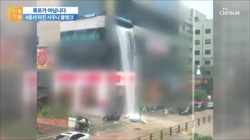 4층 건물서 물이 폭포처럼 '콸콸'…대낮 물벼락 소동