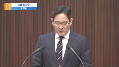이재용 '운명의 날'…오늘 검찰 수사심의위 개최