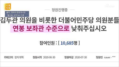 """""""김두관 연봉, 보좌관 수준으로 낮춰 달라""""…靑청원 등장"""